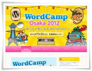 WordCamp Osaka 2012 の公式サイトがオープン。参加登録がスタートしました