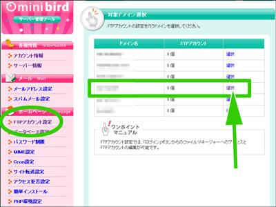 minibirdからwordpressサイトを削除する手順1