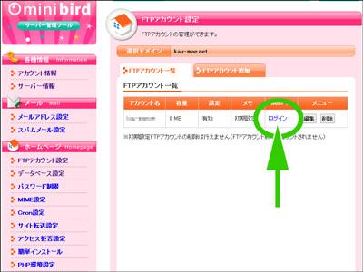 minibirdからwordpressサイトを削除する手順2